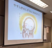 2019年3月27日山形県長井市で講話予定(終了しました)