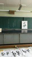 高等学校授業