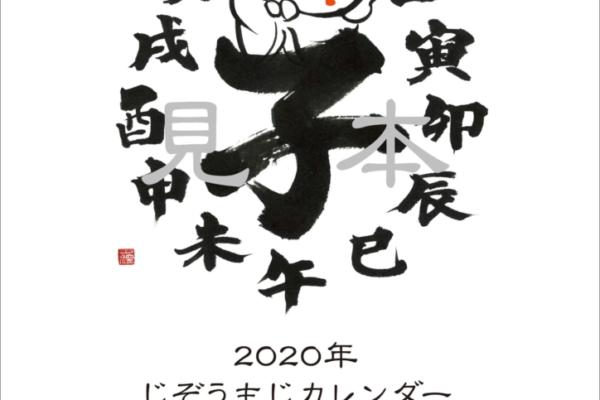 2020年じぞうもじカレンダー発送開始