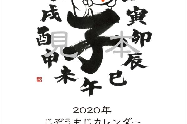 2020年じぞうもじカレンダー予約受付開始