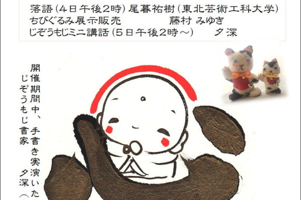 2019年5月3日(金)~5日(日)じぞうもじ展のお知らせ(終了)