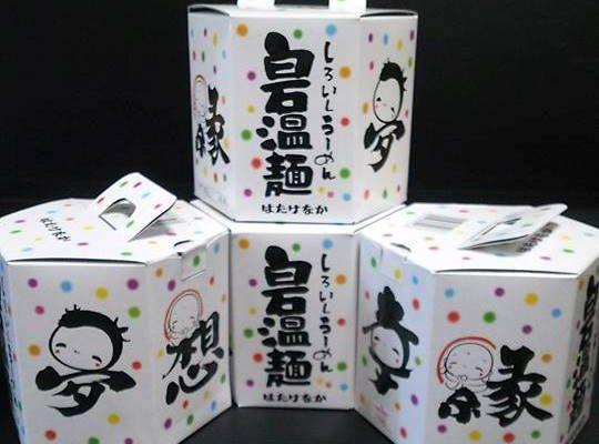 白石温麺(宮城県お土産品)