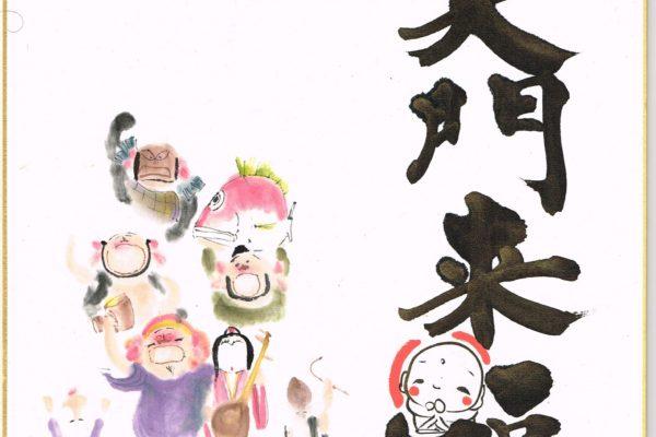 2019年3月21日(木)~24日(日)仙台藤崎7階催事場にて手書き(終了しました)