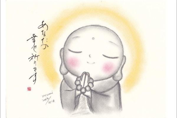 あなたの幸せ祈ります