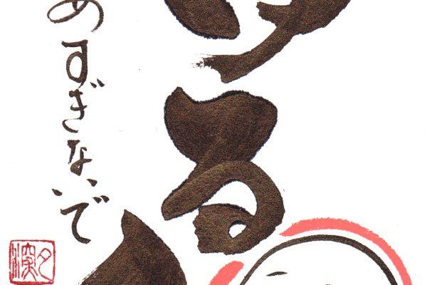人生標語集の挿絵