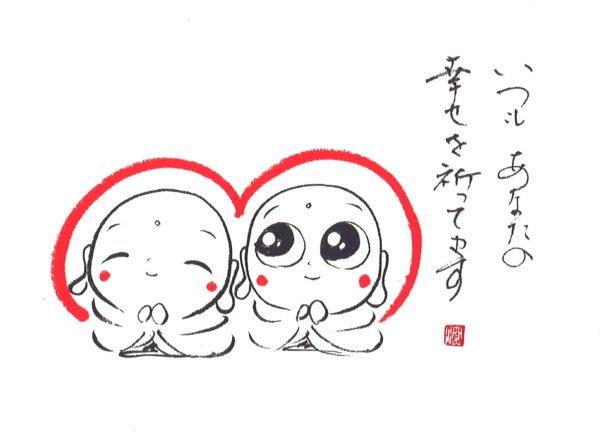 いつもあなたの幸せを祈ってます